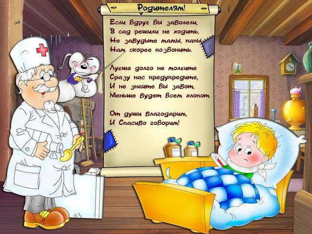 Поздравление с днем рождения детскому врачу